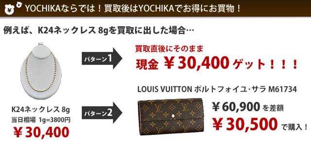 金・プラチナ・ダイヤ YOCHIKAならでは!買取後はYOCHIKAでお得にお買物! ブランドショップよちか