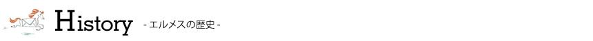 History エルメスの歴史:BRAND SHOP YOCHIKA ブランドショップよちか