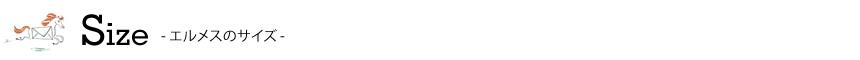 Size エルメスのサイズ:BRAND SHOP YOCHIKA ブランドショップよちか