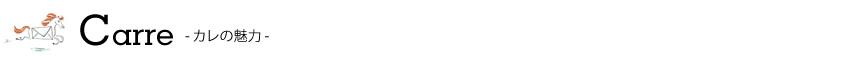Carre カレの魅力:BRAND SHOP YOCHIKA ブランドショップよちか