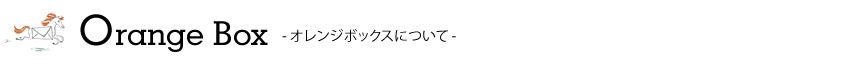 Orange Box Hermesの箱について:BRAND SHOP YOCHIKA ブランドショップよちか