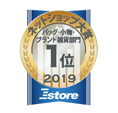 ネットショップ大賞2019特設サイト バッグ・小物・ブランド雑貨部門1位BRAND SHOP YOCHIKA