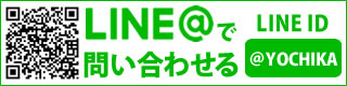 LINE@YOCHIKA