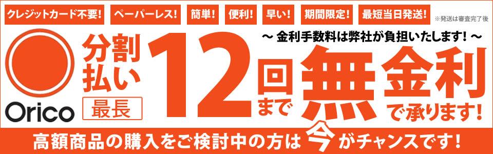 Oricoショッピングローン金利手数料無料