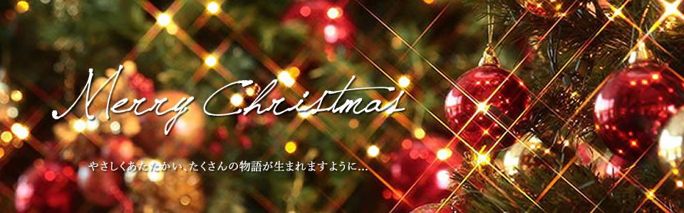 クリスマスギフト Xmas Gift