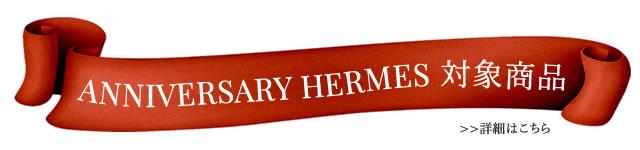 ANNIVERSARY HERMES