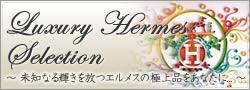 HERMESの世界 ブランドショップよちか YOCHIKA