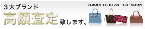 3大ブランド高額査定致します。京都のブランドショップよちか YOCHIKA