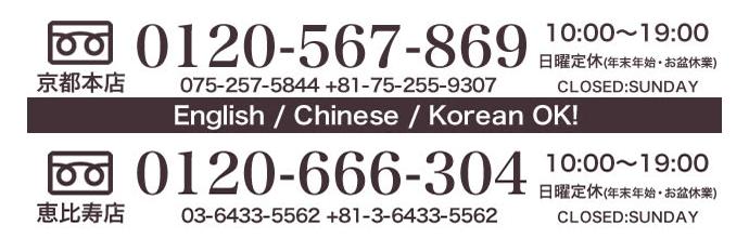 0120-567-869  0120-666-304