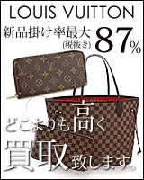 Louis Vuitton 高価買取
