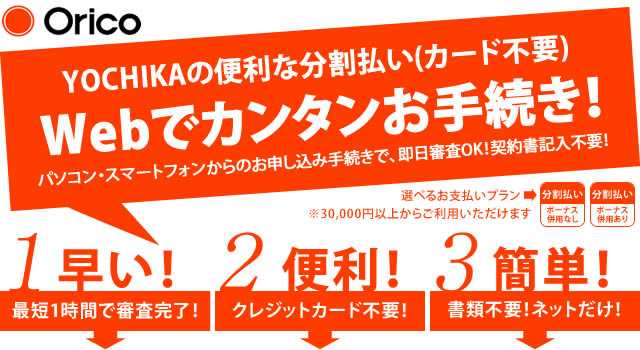 Oricoショッピングローン オリコ ブランドショップよちか YOCHIKA