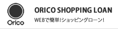 orico shopping loan