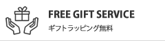 free gift service