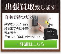 出張買取 ブランドショップよちか YOCHIKA